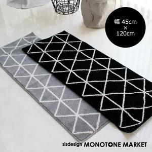 モノトーンラインダイヤモンド キッチンマット 45cm×120cm