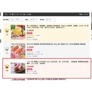 ふくしまのもも 桃 3.0キロ箱  産地直送 関東東北は送料無料 11〜12玉 3000円|sisidoringoen|05
