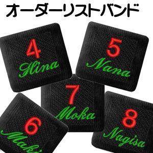 リストバンド刺繍 ■・サイズ:80mm×80mmです。  ・刺繍サイズ50mm×50mm   ■文字...
