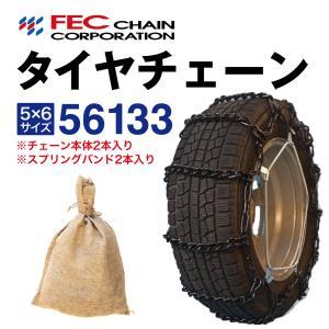 《送料無料》56133 トラックタイヤチェーン<乗用車・バン・軽トラック・小型トラック用>FEC エコノミーチェーン[SR-14]セット|sit