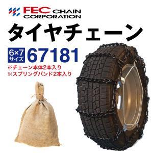 《送料無料》67181 トラックタイヤチェーン<小型/中型トラック用>FEC エコノミーチェーン[SR-13]セット|sit