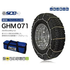 《送料無料》SCC ハイブリッド ケーブルチェーン GHM071|sit