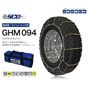 《送料無料》SCC ハイブリッド ケーブルチェーン GHM094 sit