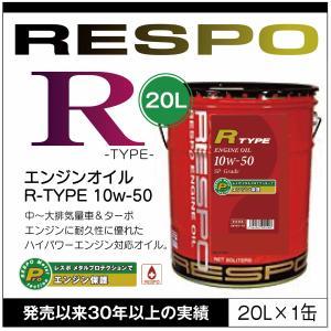 RESPO R TYPE ハイパワーエンジン対応 エンジンオイル レスポ Rタイプ 粘弾性オイル 10W-50 (20L×1缶)|sit