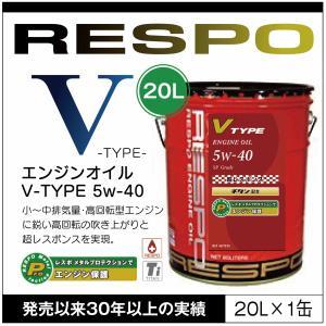 RESPO V TYPE 高回転型 エンジンオイル レスポ Vタイプ 粘弾性オイル 5W-40 (20L×1缶)|sit