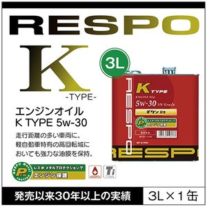 RESPO K TYPE 軽自動車専用 エンジンオイル レスポ Kタイプ 粘弾性オイル 5W-30 (3L×1缶)|sit