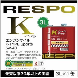 RESPO K TYPE Sports 軽自動車専用 エンジンオイル レスポ Kタイプ スポーツ 粘弾性オイル 5W-40 (3L×1缶)|sit