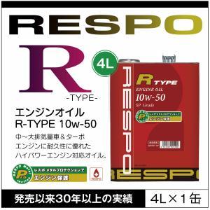 RESPO R TYPE ハイパワーエンジン対応 エンジンオイル レスポ Rタイプ 粘弾性オイル 10W-50 (4L×1缶)|sit