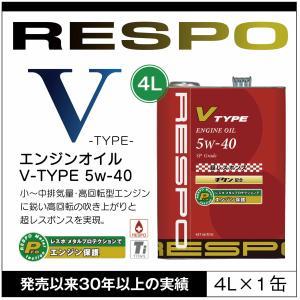 RESPO V TYPE 高回転型 エンジンオイル レスポ Vタイプ 粘弾性オイル 5W-40 (4L×1缶)|sit