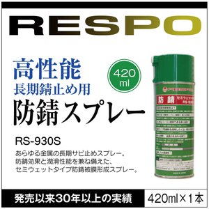 [送料無料・1本] レスポ 防錆スプレー RS-930S 金属 サビ止めRESPO RS930S|sit