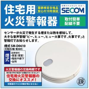 <安心保証> SECOM ホーム火災センサー  SM-D0480 【煙式】×1個 住宅用火災報知器 セコム 単独型 電池式