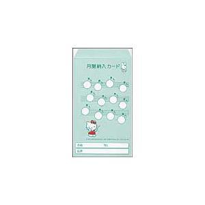 キティ月謝納入カード OP-K8|sitemusicjapan