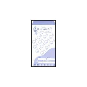 月謝袋 ピアノ&8分音符 ブルー(PIANO-8N-BU)|sitemusicjapan