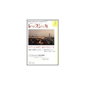 レッスンの友 2011年02月号(87085/ピアノ音楽誌)|sitemusicjapan