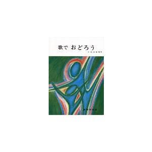 歌でおどろう/(幼児保育・リトミック・オペレッタ /2080000030908)