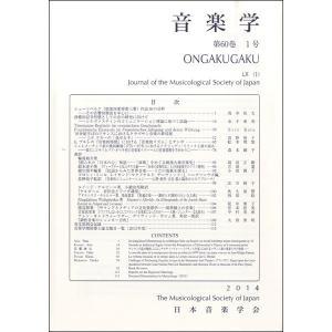 音楽学 第60巻(1)/(文庫・新書 /2080000034814) sitemusicjapan