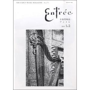 アントレ 2016年1月・2月合併号/(ムック・雑誌(LM系) /2080000037808)|sitemusicjapan