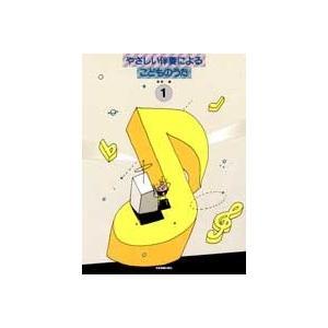 やさしい伴奏によるこどものうた 1(幼児保育・リトミック・オペレッタ /4511005055286)...