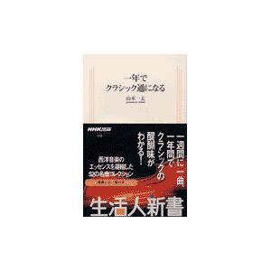 新書 一年でクラシック通になる/(文庫・新書 /9784140880586)【お取り寄せ商品】 sitemusicjapan