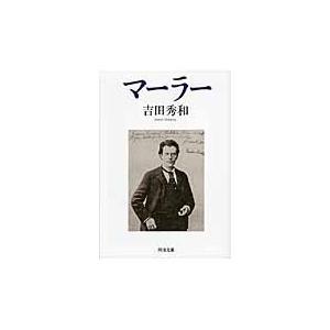 文庫 マーラー/(文庫・新書 /9784309410685)【お取り寄せ商品】 sitemusicjapan