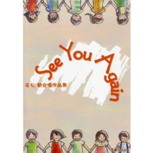 See You Again 若松歓合唱作品集(合唱曲集 児童(クラス合唱) /45109935527...