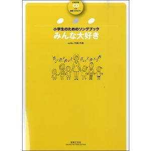 小学生のためのソングブック みんな大好き 全曲収録CD付(合唱曲集 混声 /451099356120...