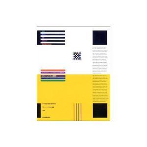 ブルー・ノートと調性 インプロヴィセーションと作曲のための基礎理論/(書籍ジャズ・ポピュラー /4511005021021)|sitemusicjapan