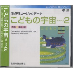 SMFミュージックデータ こどもの宇宙 ステップ(2)/(CD-ROM、Mデータ ソフト(クラシック) /4511005038821)|sitemusicjapan