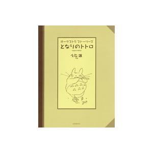オーケストラストーリーズ となりのトトロ(指揮者用スコア(大型スコア含む) /4511005049575)|sitemusicjapan