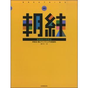 朝練 管楽器の呼吸法/(楽器別書籍(吹奏楽書籍含む) /4511005090836)|sitemusicjapan