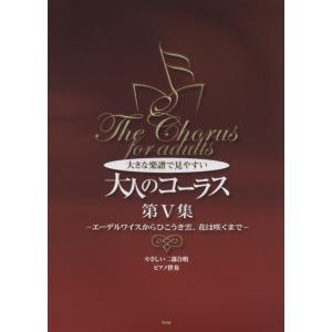 二部合唱/ピアノ伴奏 大きな楽譜で見やすい大人のコーラス 5(合唱曲集 女声 /4513870038050)|sitemusicjapan