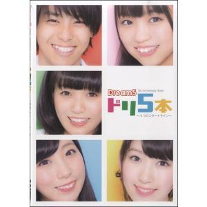 Dream5 結成5周年Book『ドリ5本』〜5つのスタートライン〜/(写真集 /4514142142543)|sitemusicjapan