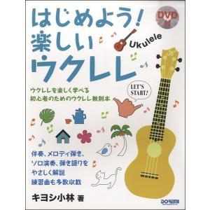 はじめよう!楽しいウクレレ DVD付(ウクレレ教本・曲集 /4514142144684)|sitemusicjapan