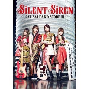 バンドスコア SILENT SIREN「サイサ...の関連商品6