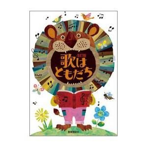 4訂版 歌はともだち(歌集・日本・世界の歌 /4520681210209)|sitemusicjapan