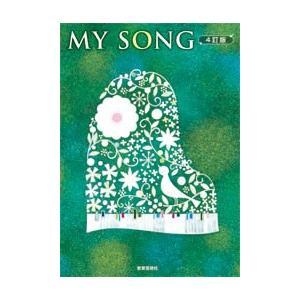 クラス合唱曲集 MY SONG マイソング 4訂版(合唱曲集 混声 /4520681240398)|sitemusicjapan