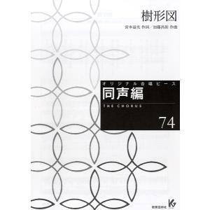 オリジナル合唱ピース 同声編 74 樹形図(合...の関連商品3