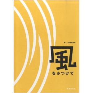 風をみつけて/(合唱曲集 児童(クラス合唱) /4520681292236) sitemusicjapan