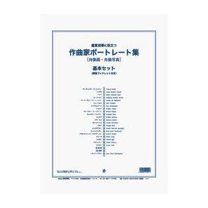 鑑賞指導に役立つ 作曲家ポートレート集 肖像画・肖像写真/(写真集 /4520681440217)|sitemusicjapan