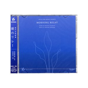CD 混声合唱曲集 朝のリレー/MORNING RELAY/(CD・カセット(クラシック系) /4520681630724)【お取り寄せ商品】|sitemusicjapan