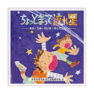 CD クラスでうたうこどものうた08 ちょっとまって流れ星(CD・カセット(クラシック系) /4523810001358)【お取り寄せ商品】