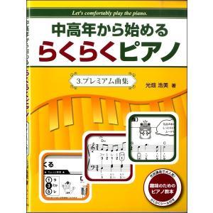 中高年から始める らくらくピアノ 3.プレミアム曲集(大人のピアノ曲集 /4524518008960) sitemusicjapan