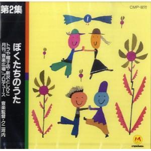 CD 第2集 ぼくたちのうた トラや帽子店・新沢としひこ/(CD・カセット /4525835001023)|sitemusicjapan