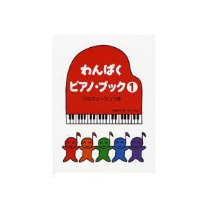 わんぱくピアノブック1 ソルフェージュつき/(P教本副教材ドリル・ワーク・リズム・ソルフェ・聴音 /4532679104483) sitemusicjapan