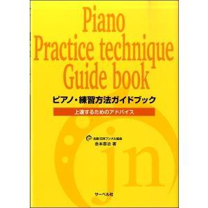 ピアノ・練習方法ガイドブック《上達するためのアドバイス》/(クラシック演奏技法・指揮法・唱法 /4532679507826)