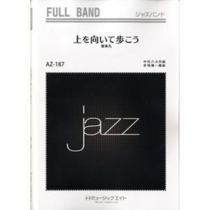 AZfu187 上を向いて歩こう/坂本九/(ビッグバンド・ス...