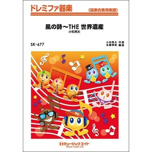 関連words:(株)ミュージックエイト/商品種別 : 楽譜<br>グレード : 3.5...