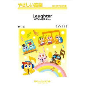 SY327 Laughter/Official髭男dism/(器楽合奏リコーダー鼓笛バンド /4533332953271) sitemusicjapan