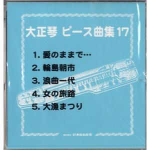 大正琴 ピース曲集17/(CD-ROM、Mデータ ソフト(クラシック) /4540890526380)|sitemusicjapan