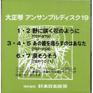 大正琴 アンサンブルディスク19/(CD-ROM、Mデータ ソフト(クラシック) /4540890526694)|sitemusicjapan